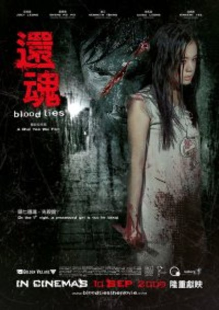 Trailer for BLOOD TIES