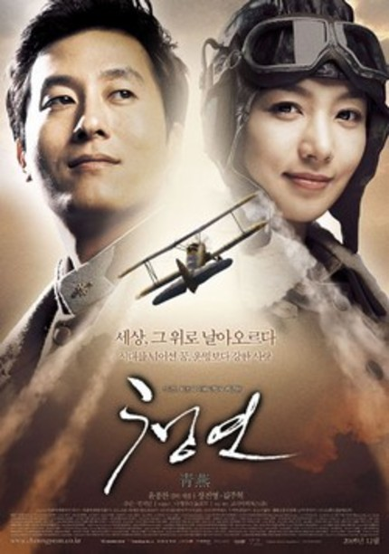 [K-FILM REVIEWS] 청연 (Blue Swallow)
