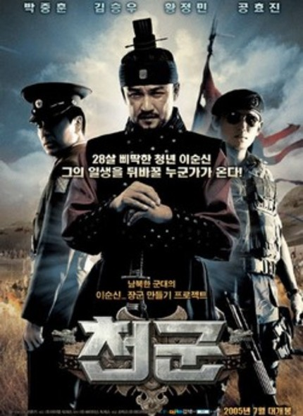 [K-FILM REVIEWS] 천군 (Heaven's Soldiers)