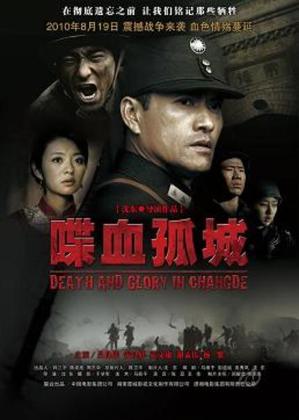 DEATH AND GLORY IN CHANGDE review