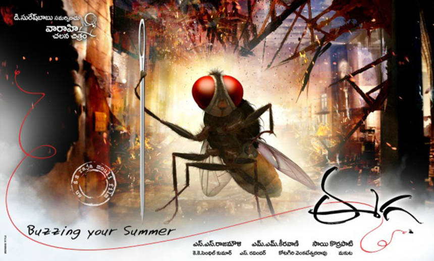 We Have Your First Look At The EEGA Trailer From SS Rajamouli Right Here!