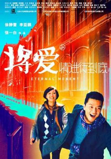 Review: ETERNAL MOMENT (Yibai Zhang)