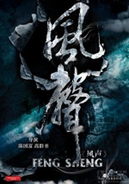 Who is the code-breaker? Trailers for Chinese blockbuster THE MESSAGE