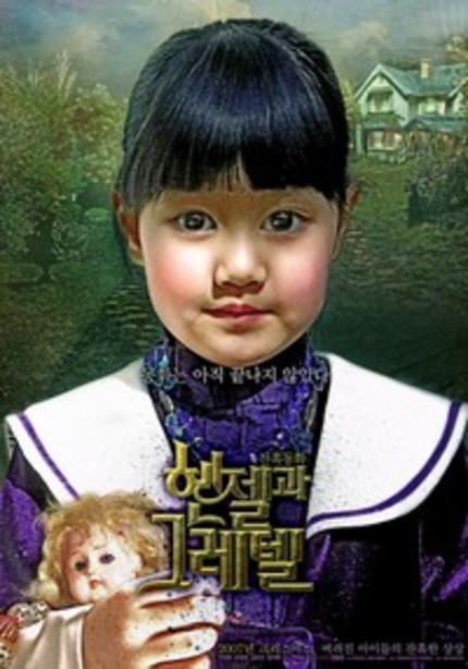 [K-FILM REVIEWS] 헨젤과 그레텔 (Hansel and Gretel)