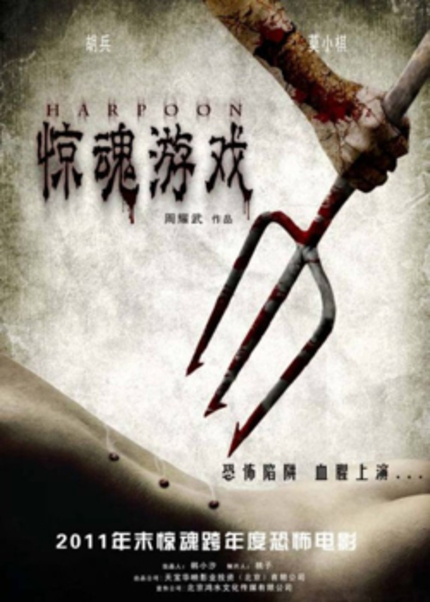 New teaser for Chinese slasher flick HARPOON!