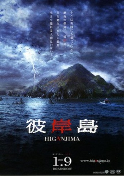 Fantasia 2010: HIGANJIMA Review