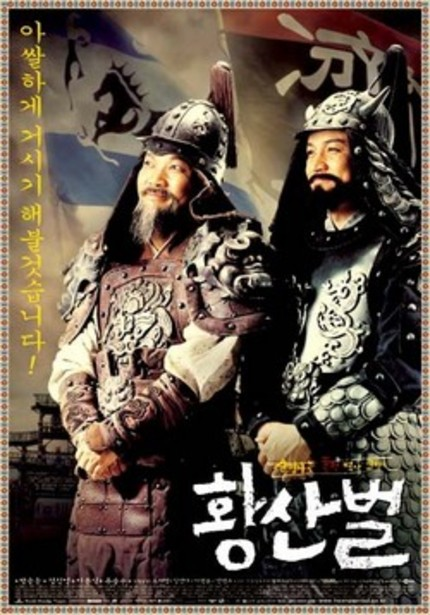[KING AND THE CLOWN SPECIAL] 황산벌 (Once Upon a Time in the Battlefield)