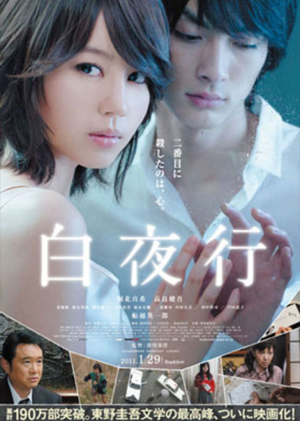 JAPAN CUTS 2011: INTO THE WHITE NIGHT Review