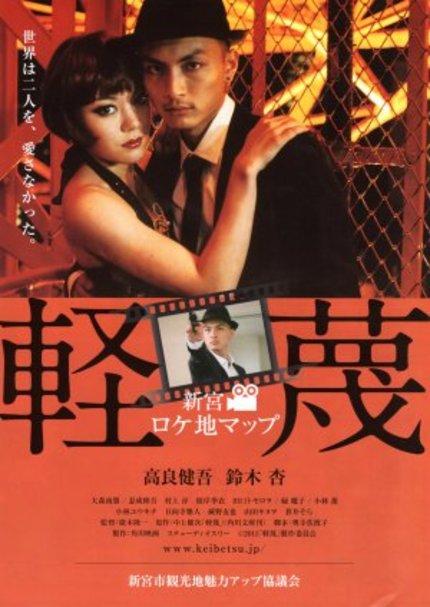 Review: KEIBETSU (Ryuichi Hiroki)