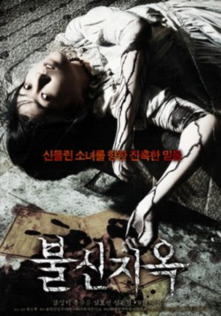 [K-FILM REVIEWS] 불신지옥 (Possessed)