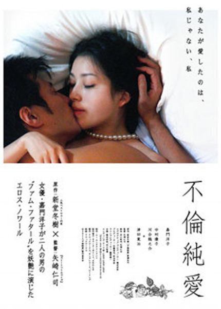 Japan Cuts 2011: LOVE AND TREACHERY Review