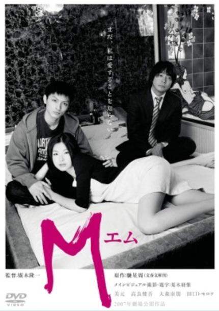 M (Ryuichi Hiroki) Review