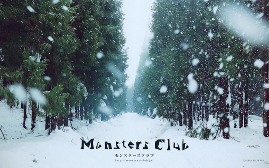 NYAFF/Japan Cuts 2012 Screening: MONSTERS CLUB, A Brief But Beautiful Poetic Gem