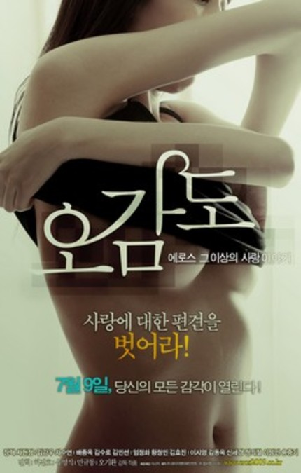 [K-FILM REVIEWS] 오감도 (Five Senses of Eros)