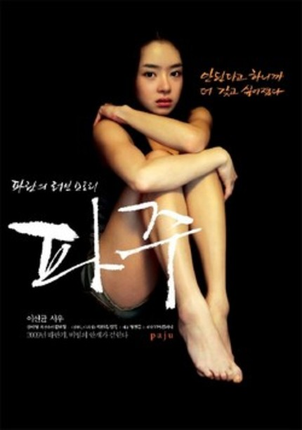 [K-FILM REVIEWS] 파주 (Paju)