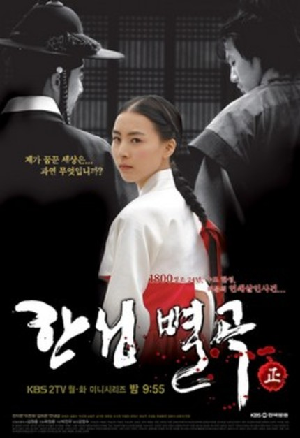 [TV REVIEWS] 한성별곡-正 (Conspiracy in the Court)
