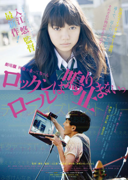 NYAFF/Japan Cuts 2011: RINGING IN THEIR EARS Review