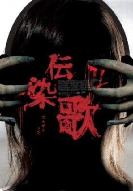 Review: DENSEN UTA (Masato Harada)