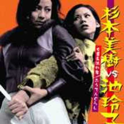 Norifumi Suzuki's 'Girl Boss Revenge' (1973) R1 USA DVD February 19th 2008.