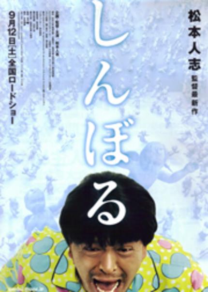 MATSUMOTO's SYMBOL: Review