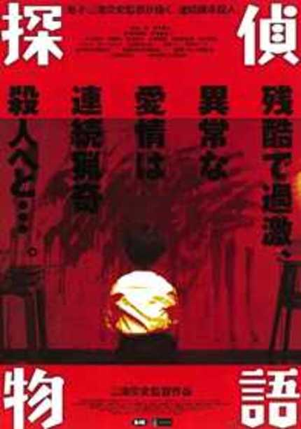 Takashi Miike's Latest, 'Tantei Monogatari' ('Detective Story') Sneaks Out September 29th 2007.