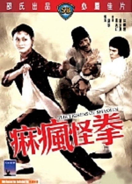 THE TIGRESS OF SHAOLIN Review