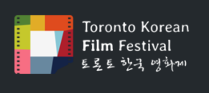 Toronto Gets a Shiny New Korean Film Festival at the End of the Month!