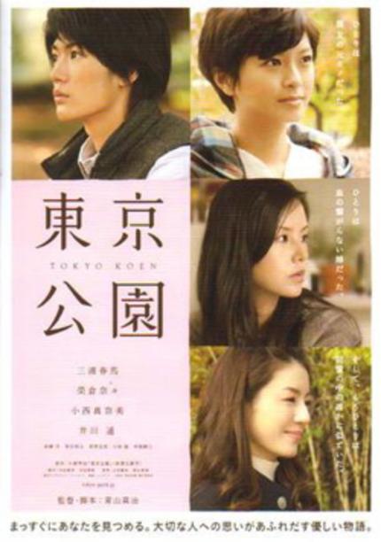HKAFF 2011: TOKYO KOEN Review