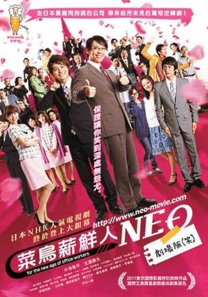 Camera Japan 2012 Review: JAPANESE SALARYMAN NEO