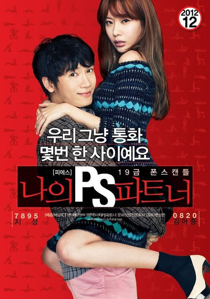 Korean Comedy MY PHONE SEX PARTNER Gets Its Rocks Off With First Teaser