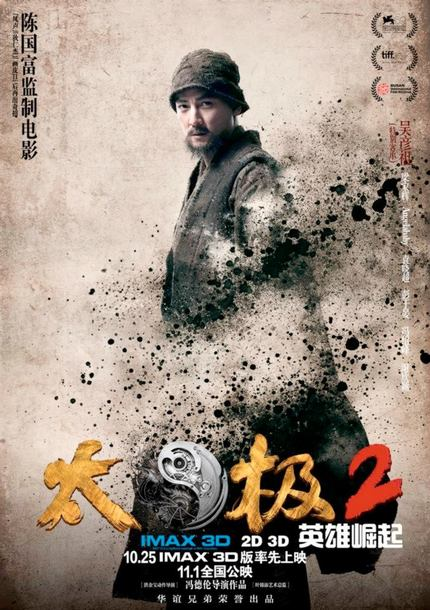 7 New Character Posters for TAI CHI HERO