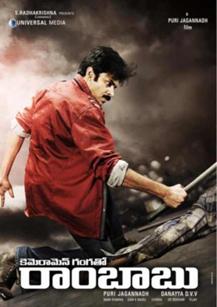 CAMERAMAN GANGA THO RAMBABU Brings Together Power Star Pawan Kalyan And Puri Jagannadh October 18th
