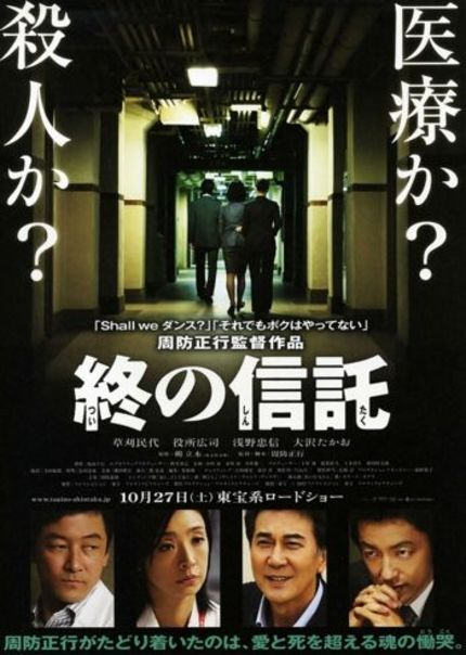 Japanese Film Festival 2012 Review: A TERMINAL TRUST Is So Close To Being Another Suo Masayuki Classic