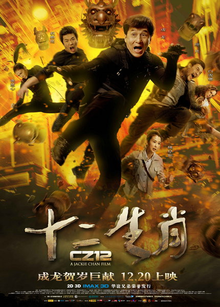 The Power Of Photoshop Compels You - Or Not - In New Poster For Jackie Chan's CHINESE ZODIAC