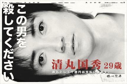 Fujiwara Tatsuya Turns Child Killer In Miike Takashi's SHIELD OF STRAW. Watch A Teaser And Clip Now!