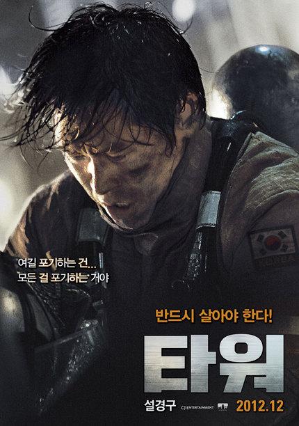 Skyscraper In Crisis! Trailer For Korean Disaster Film THE TOWER