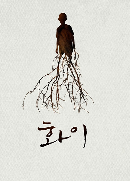 Gorgeous First Poster For Jang Joon-hwan's HWAYI
