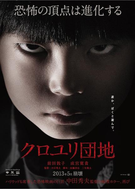 Full Trailer For Nakata's THE COMPLEX