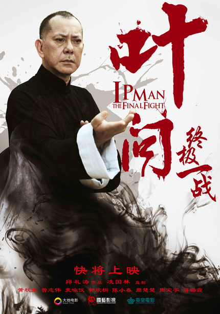 Second Trailer For Herman Yau's IP MAN: THE FINAL FIGHT