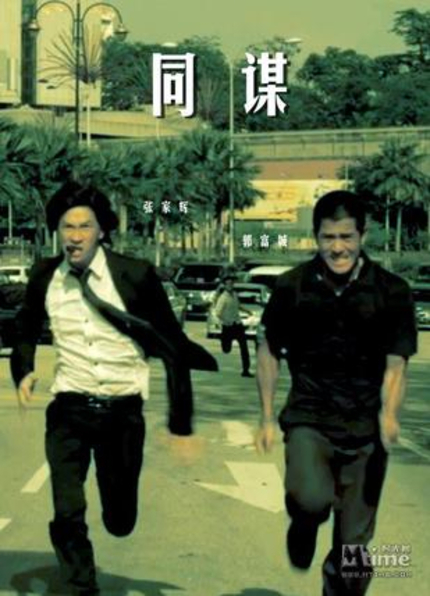 Nick Cheung and Aaron Kwok Pair Up in the CONSPIRATORS Trailer (aka THE DETECTIVE 3)