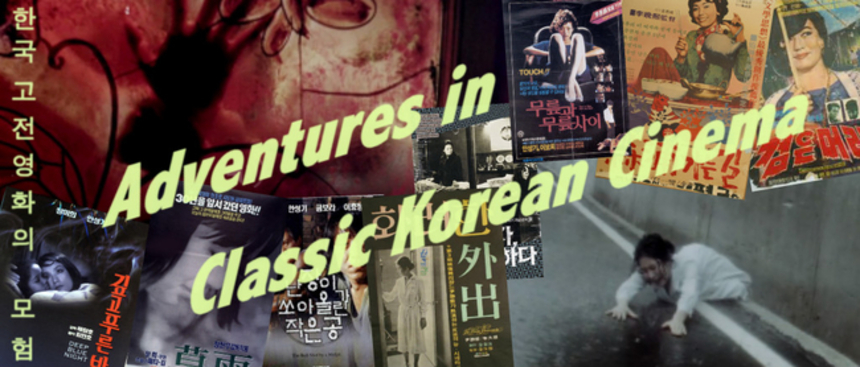 Adventures in Classic Korean Cinema: BETWEEN THE KNEES