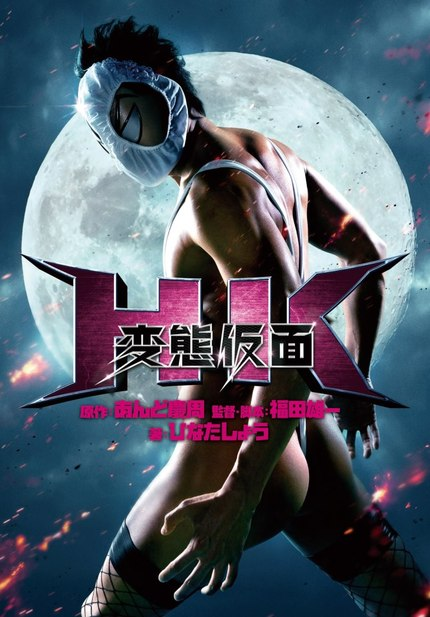 Review: HENTAI KAMEN Delivers A Face Full Of Crotch