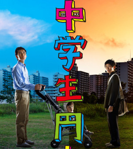 Kudo's JUNIOR HIGH STUDENT MARUYAMA Wants To Get Up Close And Personal With Himself