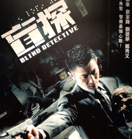 Johnnie To Sees Red in First BLIND DETECTIVE Teaser