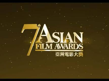 7th Asian Film Awards Winners Show Depth of Talent in Region