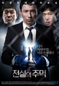 2013 - Fists of Legend (Main Poster).jpg