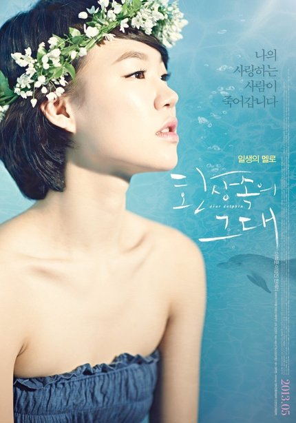 Jeonju 2013 Review: The Ethereal DEAR DOLPHIN Explores Grief and Guilt