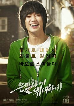 2013 - Secretly, Greatly (Character Poster 1).jpg