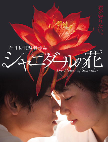 Human Horticulture Leads To Death And Mutation In Ishii's THE FLOWER OF SHANIDAR
