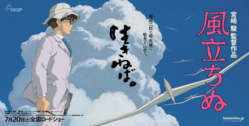 Watch The First Teaser For Miyazaki's THE WIND RISES (KAZE TACHINU)